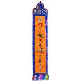 Tenture tibétaine Mantra de PADMASAMBHAVA - GURU RINPOCHE Tentures tibétaines Bouddha GURURIN